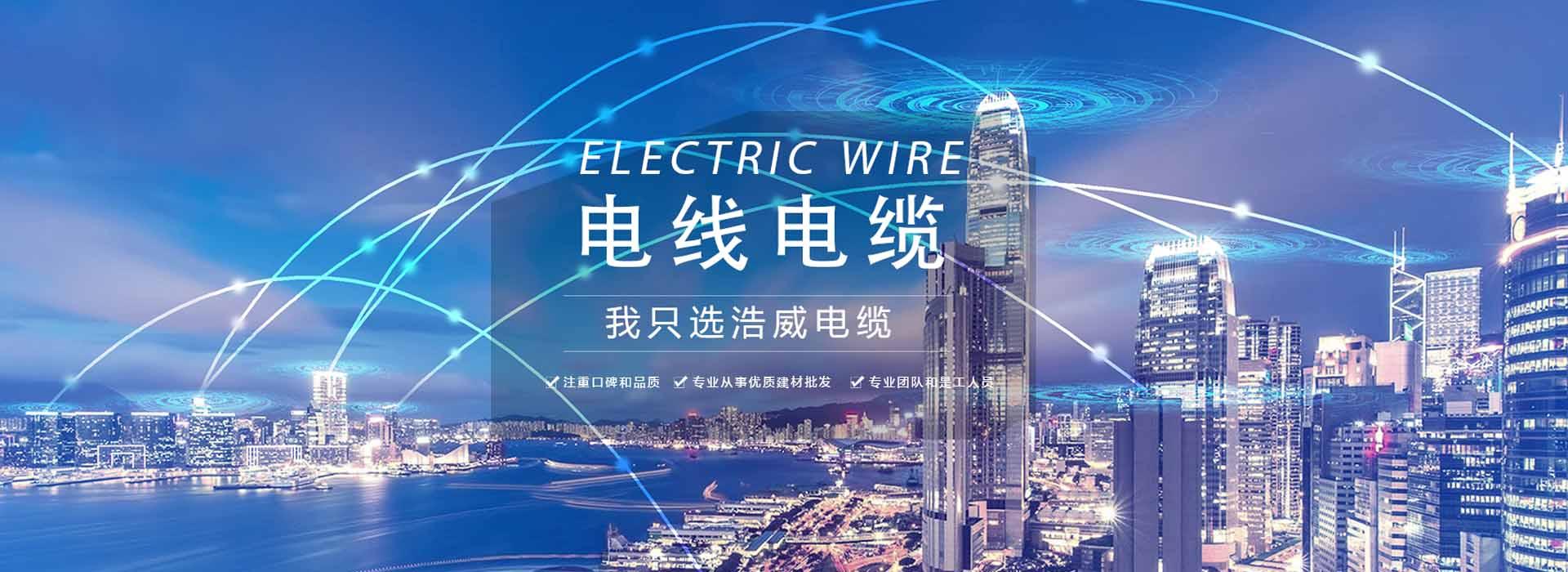 浩威线缆电缆